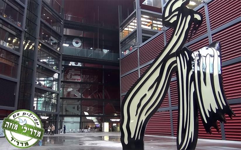 הבניין החדש של מוזיאון ריינה סופיה